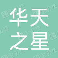 湖南华天之星酒店管理有限公司