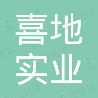 上海喜地实业集团有限公司