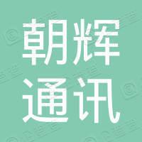 益阳市朝辉通讯工程有限公司