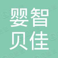 海安婴智贝佳教育培训中心有限公司