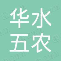 兰考县华水五农农产品产销中心