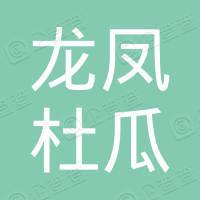平湖市龙凤杜瓜专业合作社