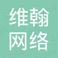 广州市维翰网络工作室