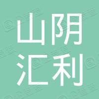 山阴县汇利新能源有限公司