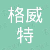 格威特(天津)集团有限公司