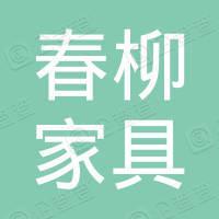 贛州市南康區春柳家具有限公司