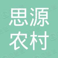 广安思源农村商业银行股份有限公司