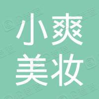 东丰县那丹伯镇小爽美妆店