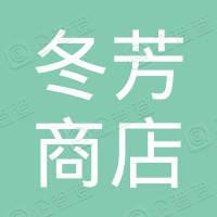东至县张溪镇冬芳商店