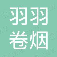 仁寿县藕塘镇羽羽卷烟店