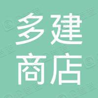 石台县小河镇多建商店