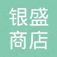 凤城市青城子镇银盛商店