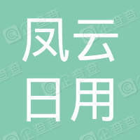 青神县凤云日用品商行