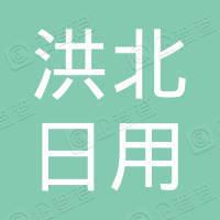 新都区马家镇洪北日用品店