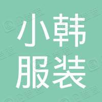 东港市新兴区小韩服装电子商务店