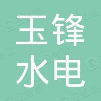 洛宁县城区玉锋水电商行