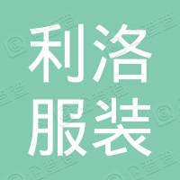 宜阳县城关镇利洛服装店