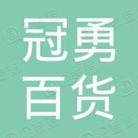 太康县冠勇百货门市部