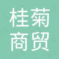 南关区桂菊商贸店