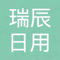 九台区九台瑞辰日用百货店