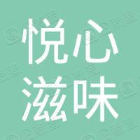 信丰县新田镇悦心滋味奶茶店