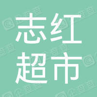 西华县田口乡陵西村志红超市