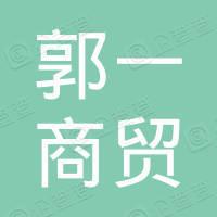 宽城区郭一商贸店