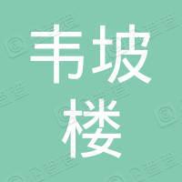 临泉县韦寨镇韦坡楼农资门市部