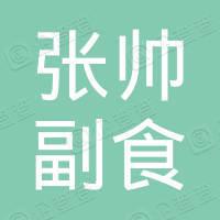商水县张帅副食超市