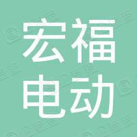 潍坊经济开发区宏福电动三轮车厂