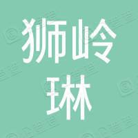 广州市花都区狮岭琳韵贸易商行