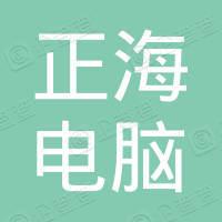 上海市浦东新区潍坊街道正海电脑经营部