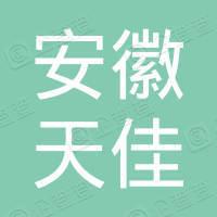 安徽天佳房地产开发集团有限公司装饰材料分公司