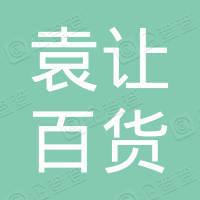 郸城县袁让百货店
