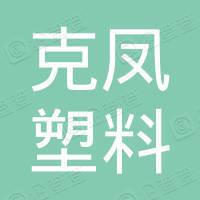 南京市雨花台区克凤塑料制品经营部