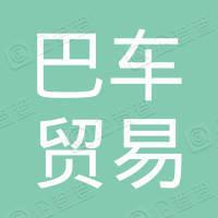 杭州巴车贸易有限公司