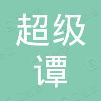 株洲超级谭传媒有限公司