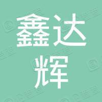 深圳市鑫达辉软性电路科技有限公司