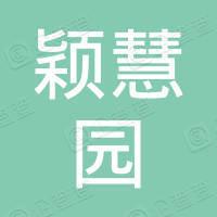 山东颖慧园环保科技有限公司