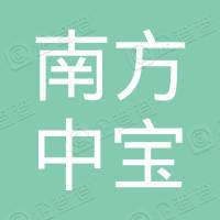 广东南方中宝电缆有限公司