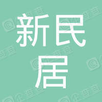 深圳市新民居建筑设计有限公司