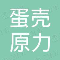 宁波梅山保税港区蛋壳原力投资中心(有限合伙)
