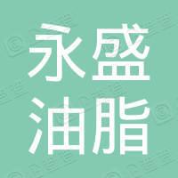 兴国县永盛油脂食品厂