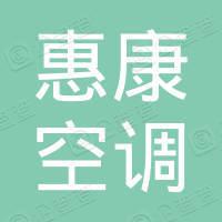 镇江市惠康空调有限公司