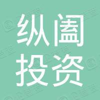 深圳市纵阖投资管理有限公司