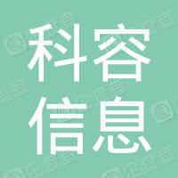 安徽科容信息技术合伙企业(有限合伙)