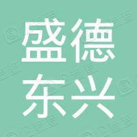 北京盛德东兴投资管理公司