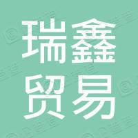 福泉市瑞鑫贸易有限公司