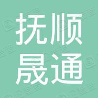 抚顺市望花区晟通生物制品有限公司