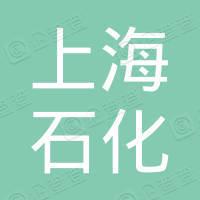 上海石化工程建设总公司(集团)